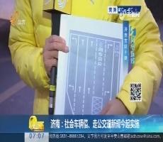 【闪电连线】济南:社会车辆借 走公交道新规12月18日起实施