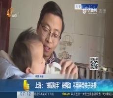 """上海:""""袋鼠骑手""""获捐助 不用再带孩子送餐"""
