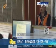 江西九江:孕妇跨省买毒品 三万一买回一斤糖