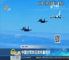 中国空军12月17日发布宣传片