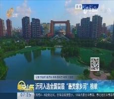 """沂河入选全国首届""""最美家乡河""""榜单"""