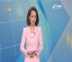 山东省气象局发布天气预报