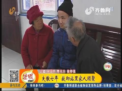 寿光:失散七年 救助站里家人团聚