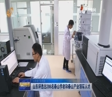 【新时代 新气象 新作为】山东评选出286名泰山学者和泰山产业领军人才