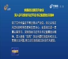 山东省委政法委召开会议深入学习贯彻习近平总书记重要批示精神