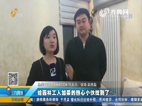 济南:给园林工人加菜的热心小伙找到了!