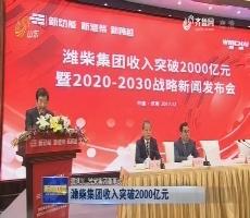 潍柴集团收入突破2000亿元