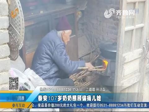 泰安107岁奶奶照顾偏瘫儿媳