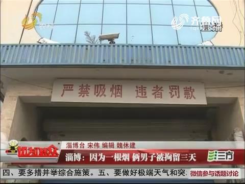 淄博:因为一根烟 俩男子被拘留三天