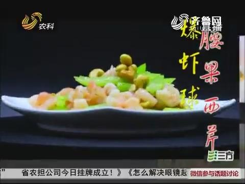 大厨教做家常菜:腰果西芹爆虾球