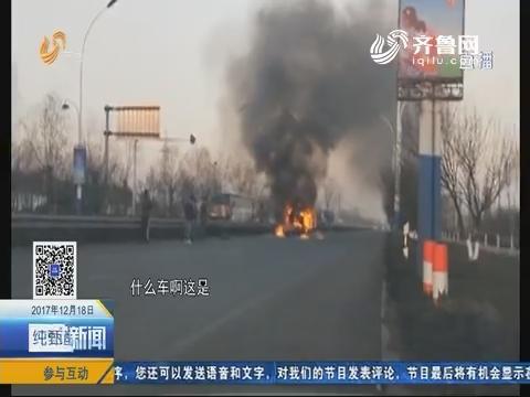 金乡:货车道路中央自燃四人逃生
