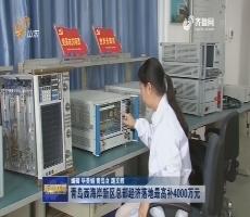 青岛西海岸新区总部经济落地最高补4000万元