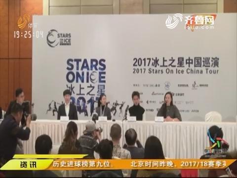 """【闪电速递】""""冰上之星""""中国首演绽放首体"""