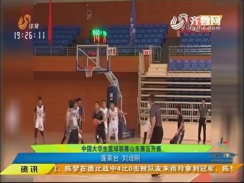 【闪电速递】中国大学生篮球联赛山东赛区开赛