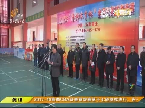 【闪电速递】2017年全国气排球邀请赛在沂南举行