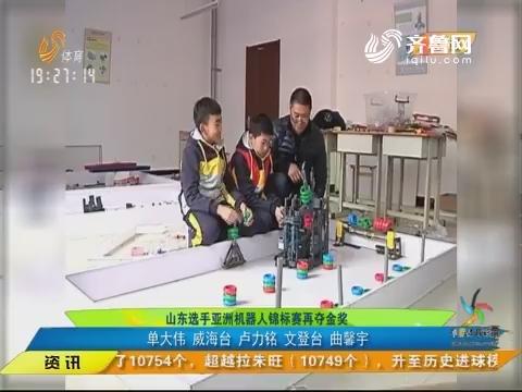 【闪电速递】山东选手亚洲机器人锦标赛再夺金奖