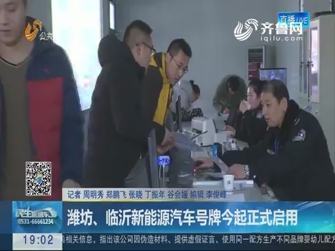 潍坊、临沂新能源汽车号牌12月18日起正式启用