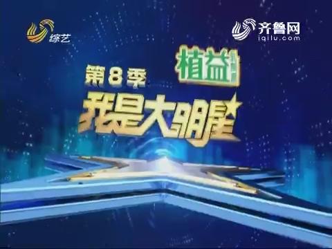 20171218《我是大明星》:4岁济阳小萌娃 字正腔圆唱京剧