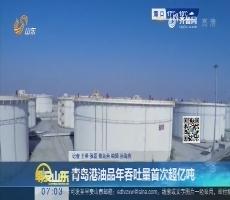 青岛港油品年吞吐量首次超亿吨
