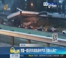 美国一客运列车脱轨砸中汽车 已致6人死亡