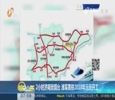 2小时济南到烟台 潍莱高铁2018年元旦开工