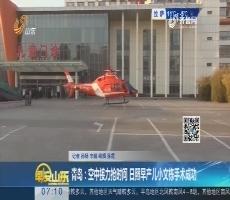 青岛:空中接力抢时间 日照早产儿小文栋手术成功