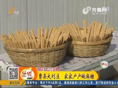 【齐鲁最美乡村】曹县大刘庄 家家户户做麻糖