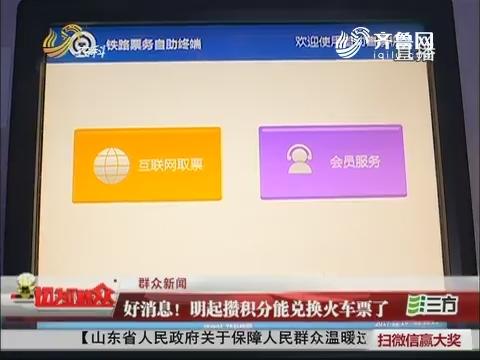 【群众新闻】济南:好消息!12月20日起攒积分能兑换火车票了