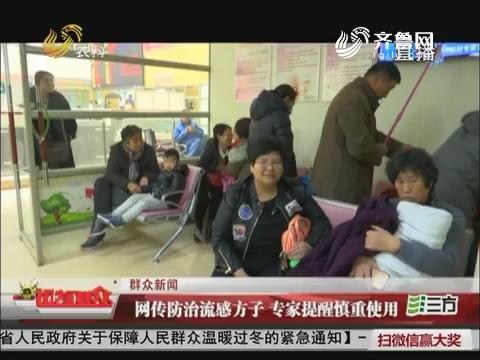 【群众新闻】网传防治流感方子 专家提醒慎重使用