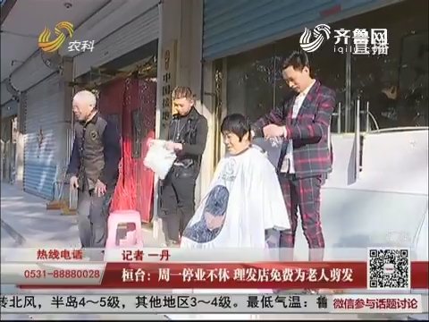 桓台:周一停业不休 理发店免费为老人剪发