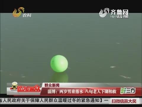 【群众新闻】淄博:两岁男童落水 八旬老人下湖相救