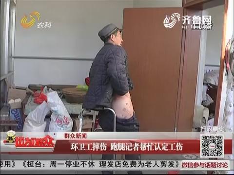 【群众新闻】乐陵:环卫工摔伤 跑腿记者帮忙认定工伤