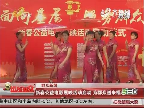 【群众新闻】济南:新春公益电影展映活动启动 为群众送来福利