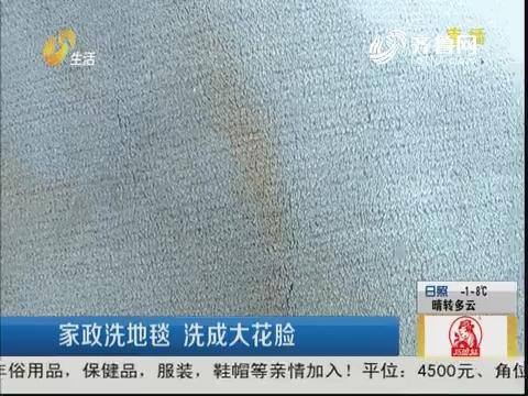 济南:家政洗地毯 洗成大花脸