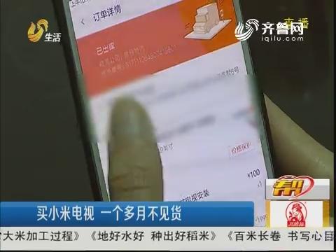 滨州:买小米电视 一个多月不见货