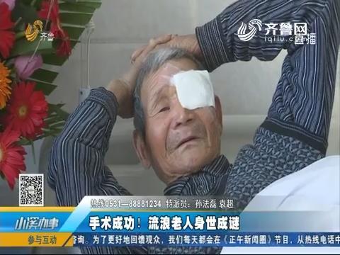 潍坊:急需手术!聋哑老人身边无亲人