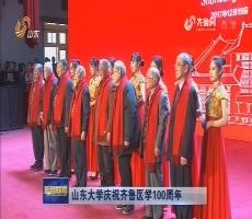 山东大学庆祝齐鲁医学100周年