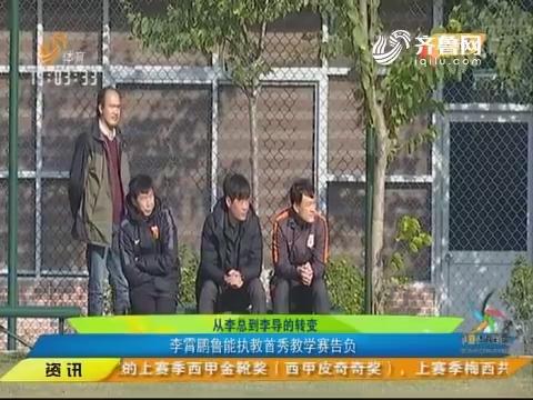 从李总到李导的转变 李霄鹏鲁能执教首秀教学赛告负