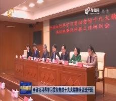 全省社科界学习贯彻党的十九大精神培训班开班