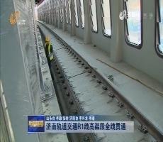 济南轨道交通R1线高架段全线贯通