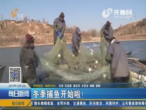 沂南:冬季捕鱼开始啦!