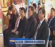 台儿庄古城:挖掘旅游资源 提升品牌影响力