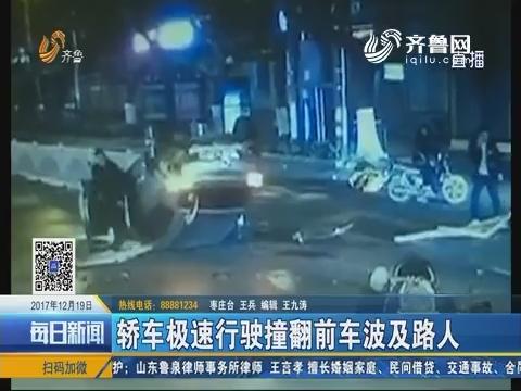 枣庄:轿车极速行驶撞翻前车波及路人
