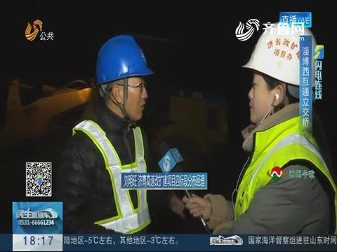 【闪电连线】济青北线基本双线封闭 淄博西互通立交正在拆除