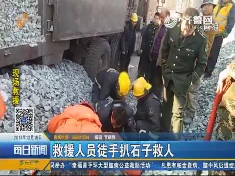 聊城:紧急救援!装卸工被石子掩埋