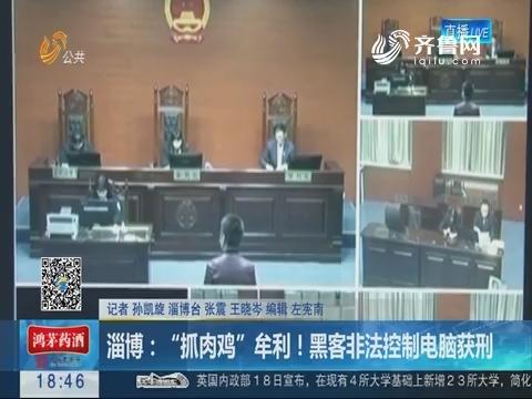 """淄博:""""抓肉鸡""""牟利!黑客非法控制电脑获刑"""