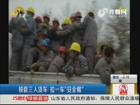"""滨州:核载三人货车 拉一车""""安全帽"""""""