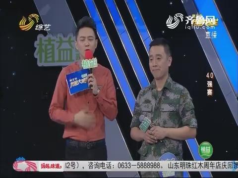 我是大明星:退伍军人李庆宇带着喜悦来参赛可惜未得到评委的欣赏