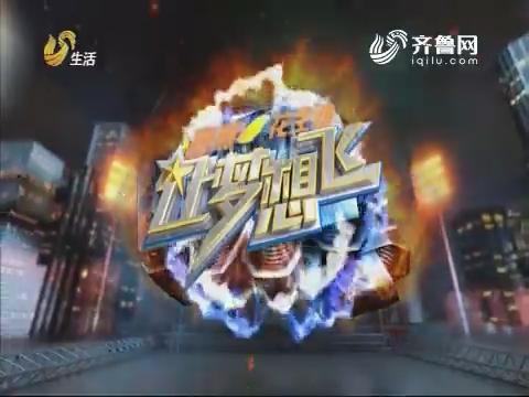 20171219《让梦想飞》:淄博医生天赋惊人 看一眼汉字就知笔画数