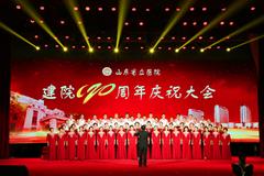 山东省立医院建院120周年庆祝大会成功举办